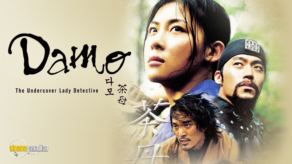 Damo online DVD rental
